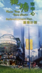 Rendering of proposed redevelopment; URA pamphlet